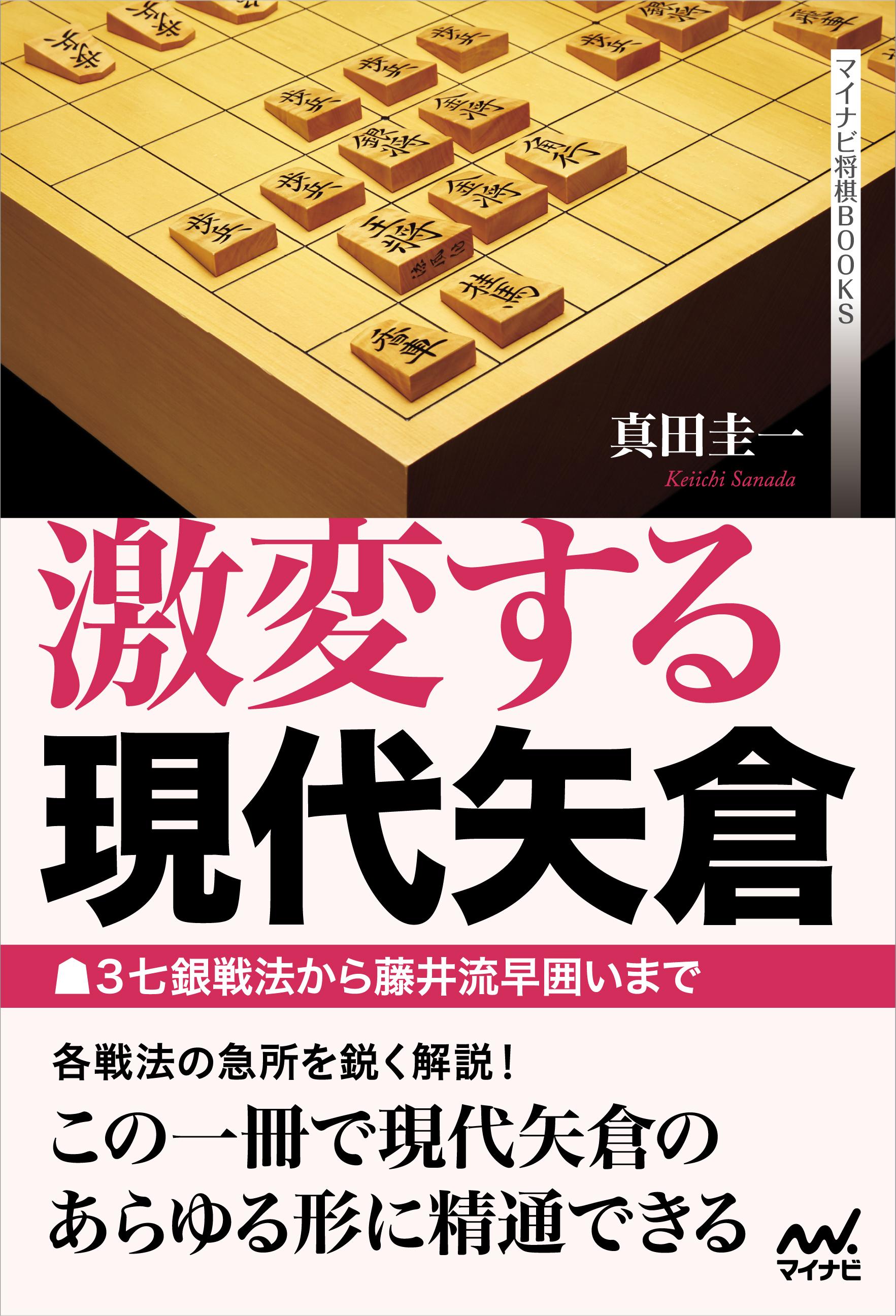 新刊案内「激変する現代矢倉 ~△...