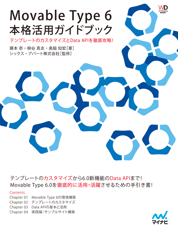 『Movable Type 6 本格活用ガイドブック』