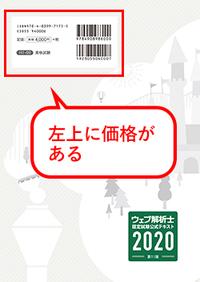 ウェブ解析士認定試験公式テキスト2020(旧版)の裏表紙