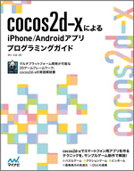 cocos2d-xによるiPhone/Androidアプリプログラミングガイド