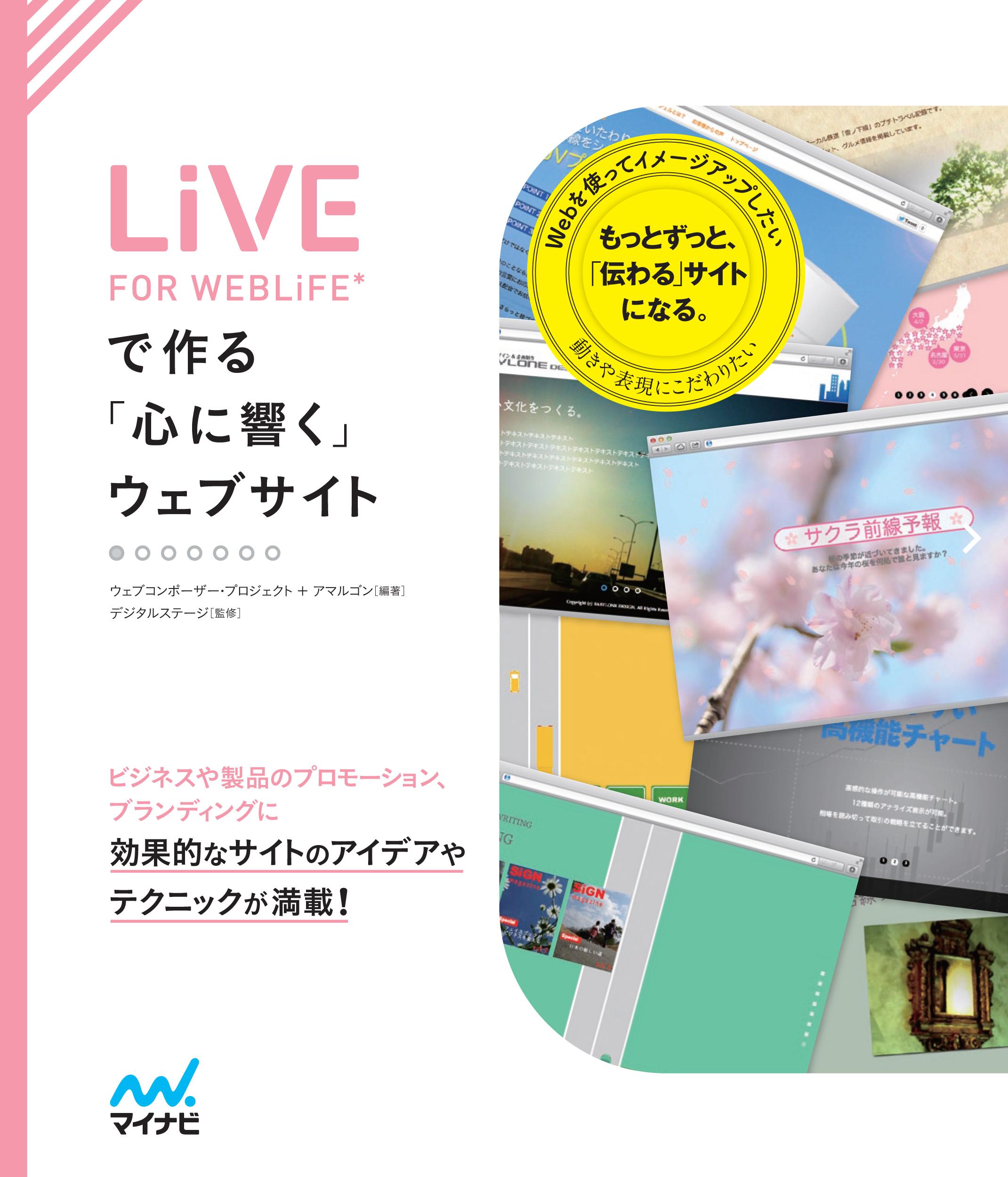 201303_liveBook.jpg