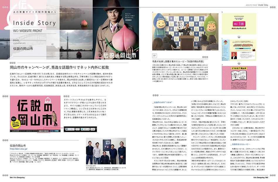 ウィズユウー株式会社/(札幌)宣伝(広報)の求人情報