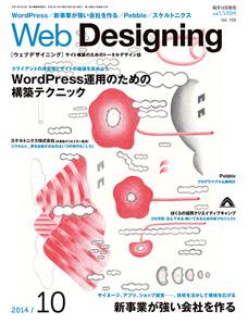 マイナビ・ウェブデザイニング誌10月号にOWL_Systemの取材記事が掲載