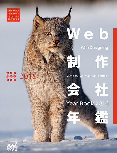 Web制作会社年鑑 2016
